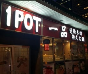 1 Pot Chinatown Hot Pot Restaurant Food Calgary Alberta